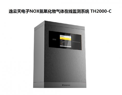 逸云天电子NOX氮氧化物气体在线监测系统TH2000-C.png