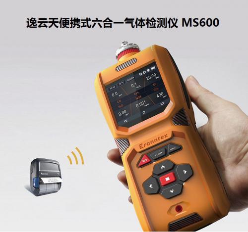 逸云天电子便携式六合一气体检测仪MS600.jpg