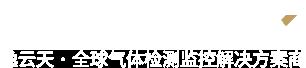 AG真人平tai · 专业气体检测监kong解决fang癵an?></a>         </div>         <ul class=