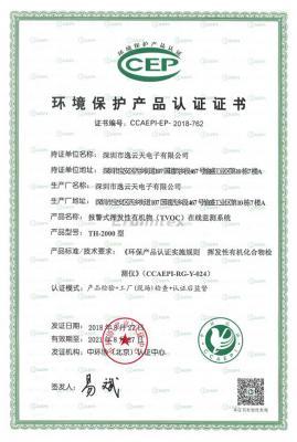 环保产品CCEP认zhengzheng书图片