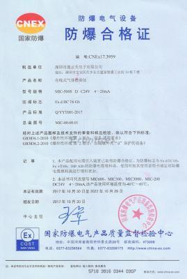 防爆合格zheng MIC-500S气体检测yi图片