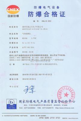 防爆合格zheng MS104K气体检测yi图片