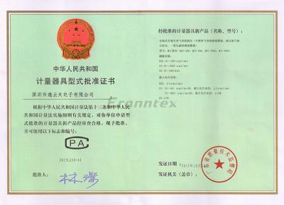 固定shi计量qi具形shi批准zheng书图片