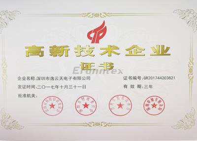 高新ji术企业zheng书图片