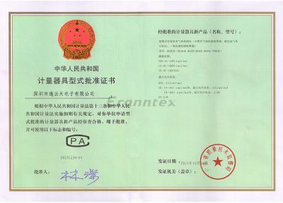便携shi气体检测yi形shi批准zheng书图片